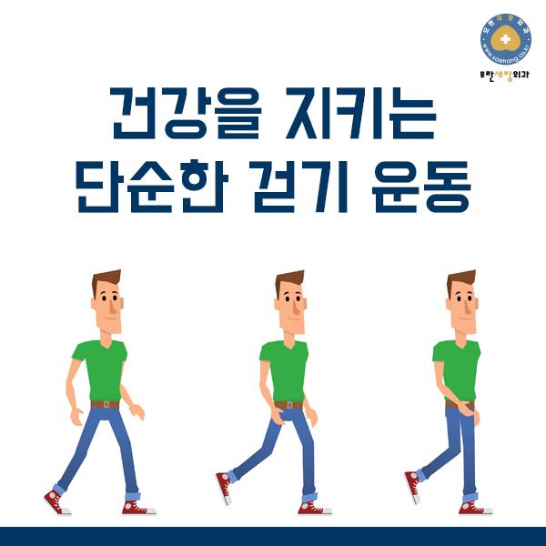 걷기운동1.jpg