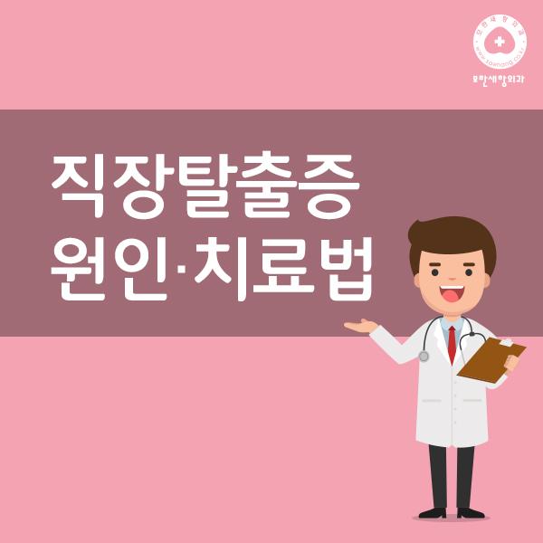 모란새항_직장탈출증1.jpg